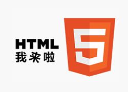HTML5让网站变得更加精彩