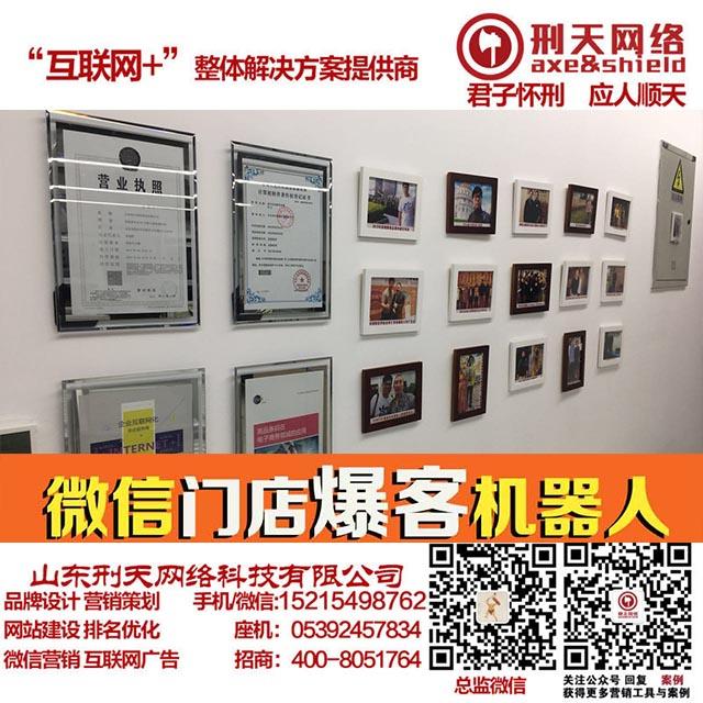 刑天网络办公室实拍3荣誉墙