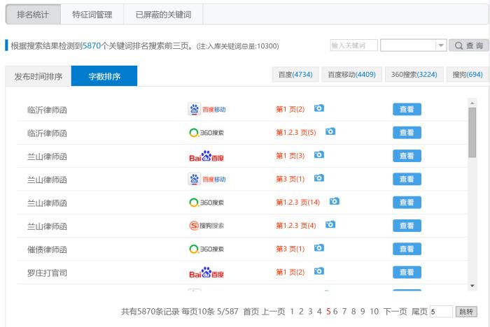 山东铭信律师事务所杨彬彬律师关键词排名截图