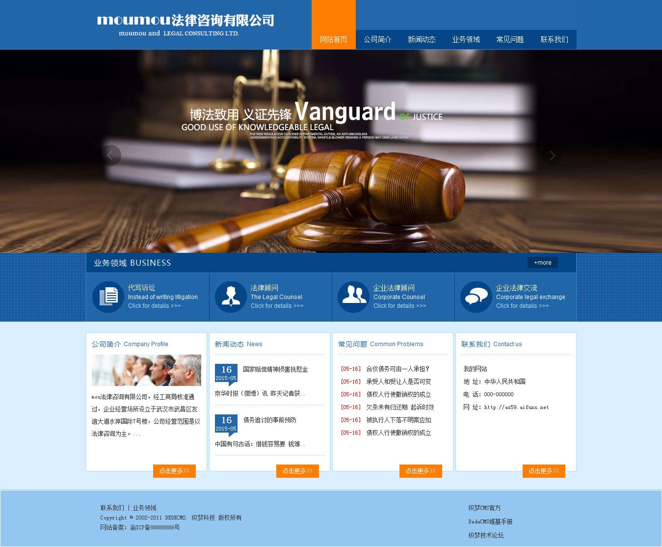 某法律咨询有限公司网站2律师网站建设,律师网络营销,律师微网站,律师微名片,律师微信网站建设,律师营销网站建设,律师营销