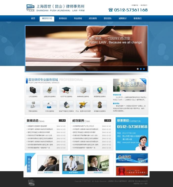 上海普世律师事务所网站案例
