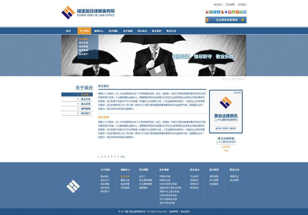 福建英合律师事务所网站制作案例