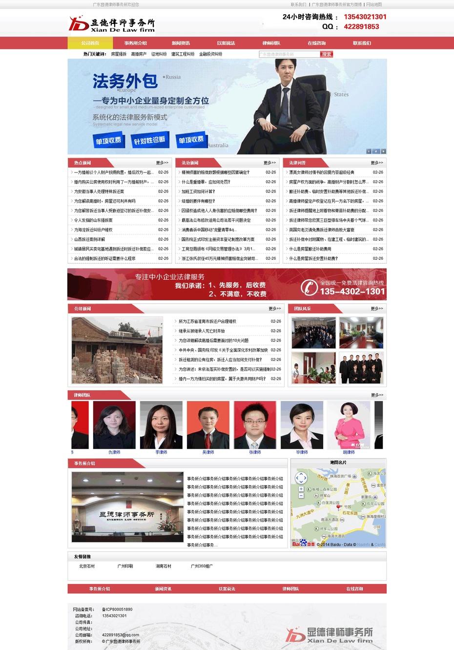 广东律师事务所法务外包网站案例