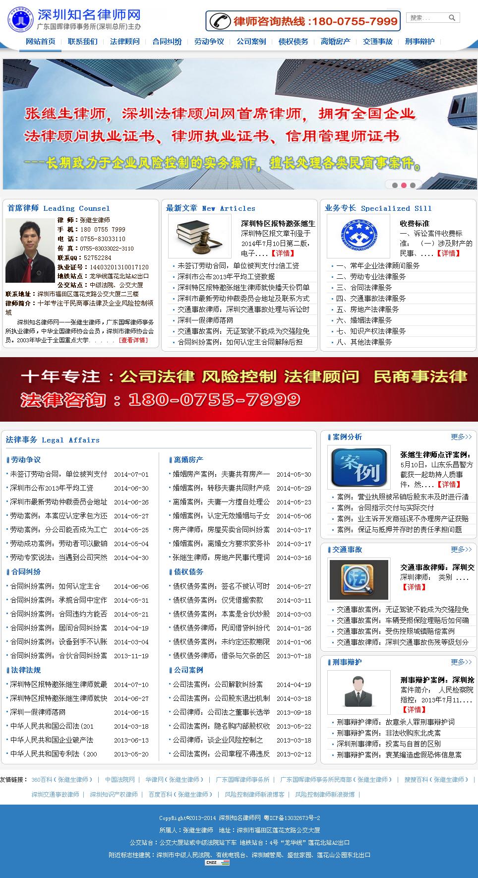 深圳知名律师网