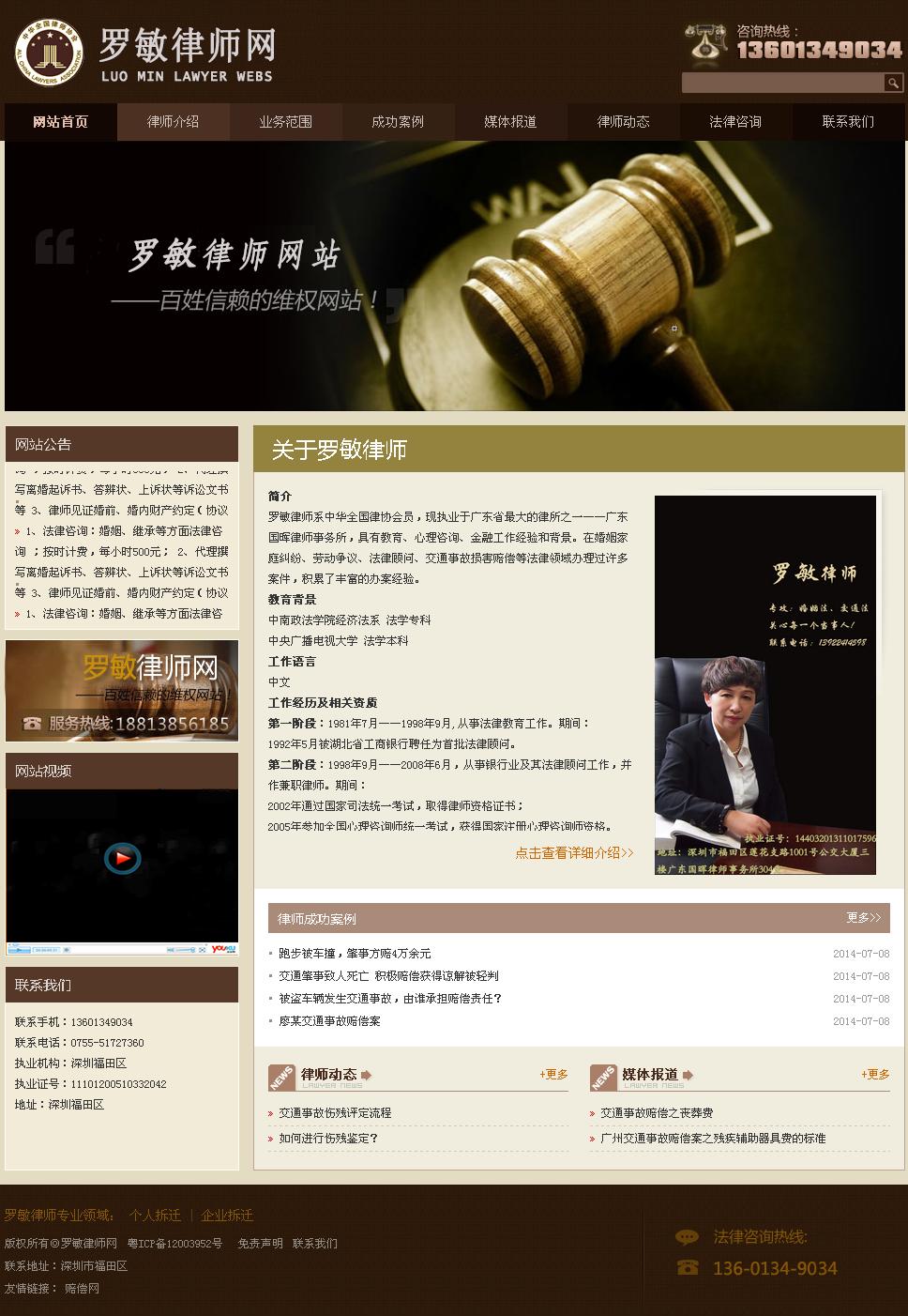 罗敏律师网