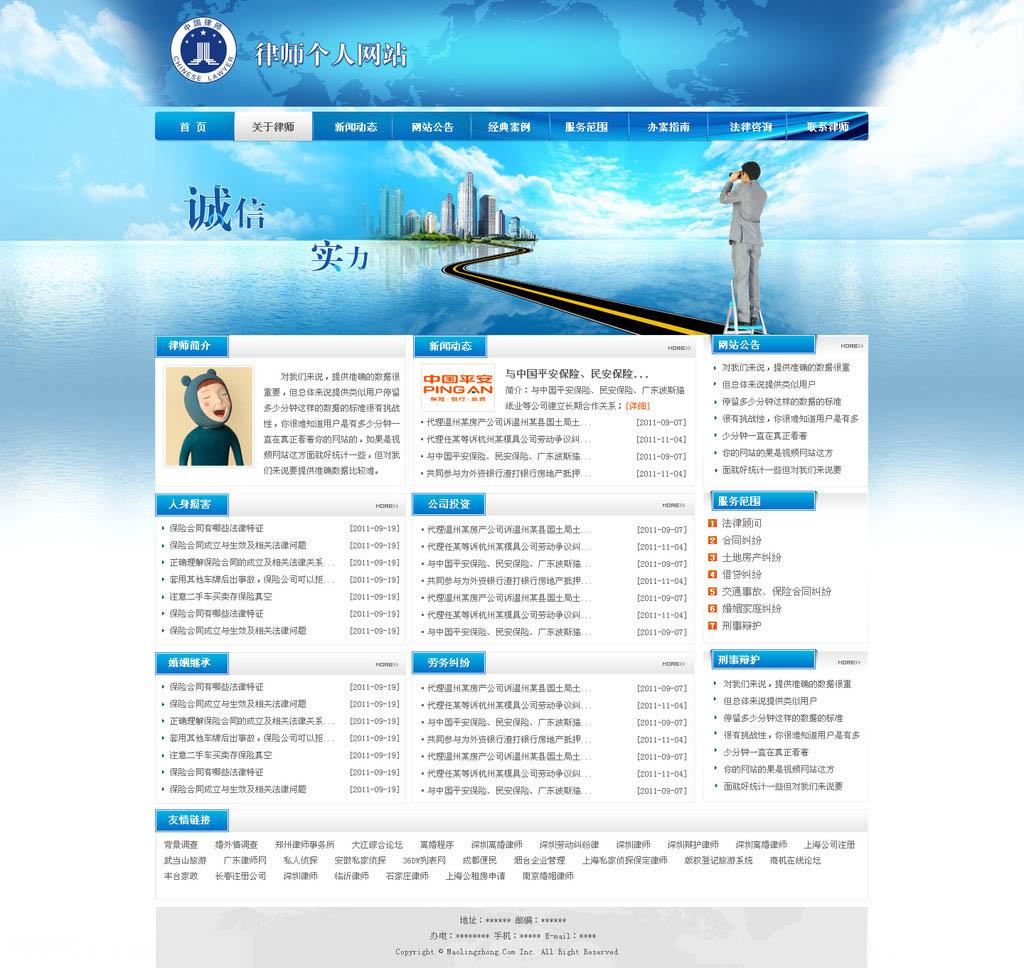 律师个人网站案例