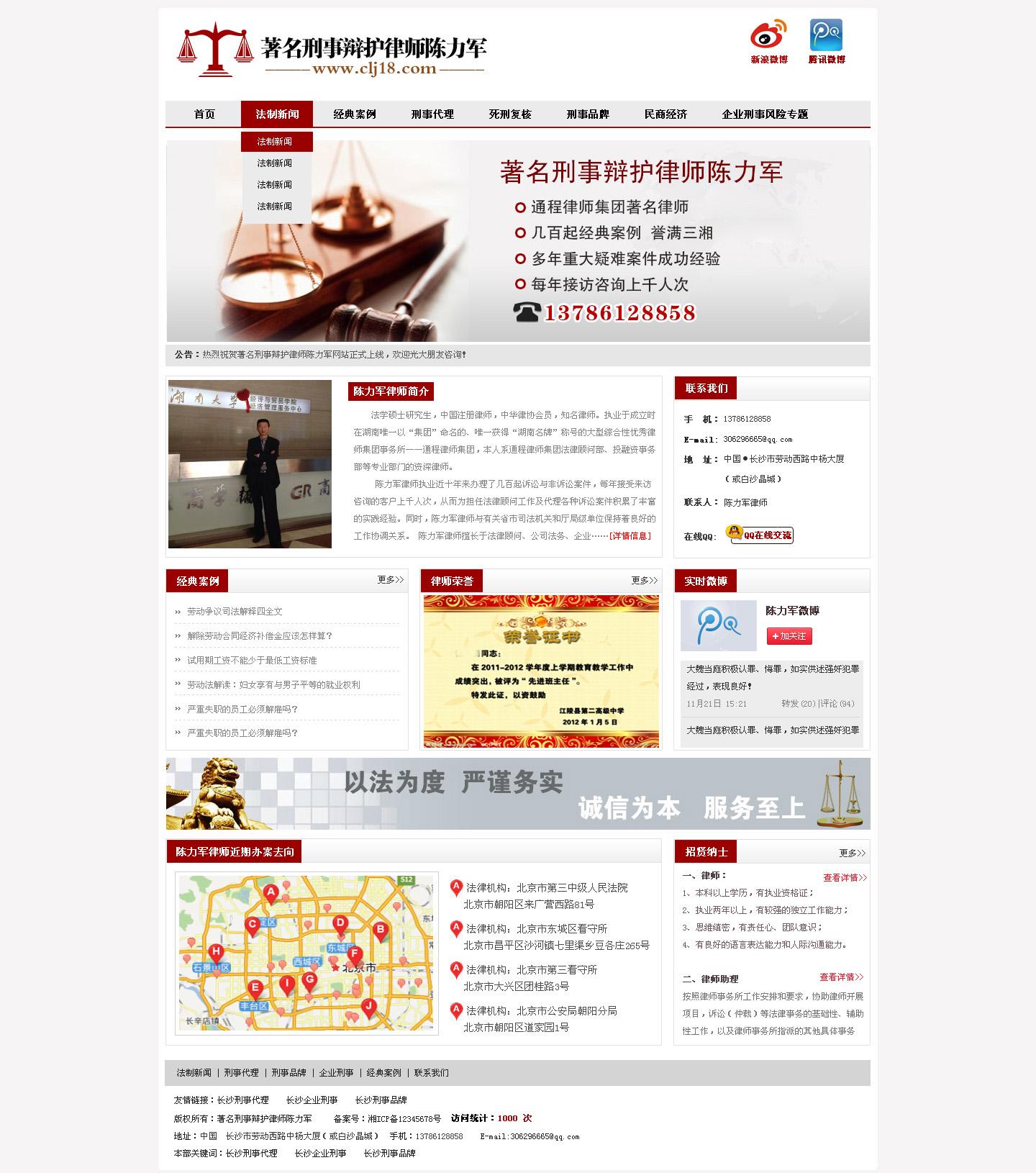 陈利军刑事辩护网案例