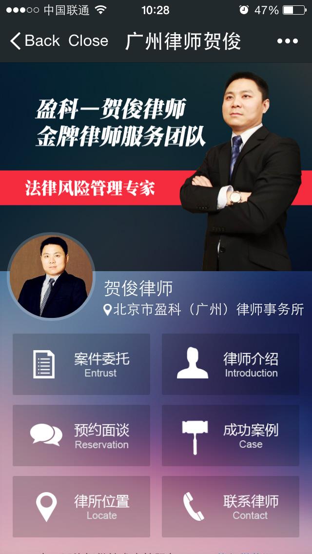 贺律师微网站开发案例律师手机网站微信网站建设 (2)