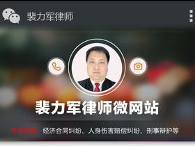 婚姻律师微名片律师手机网站微信网站建设