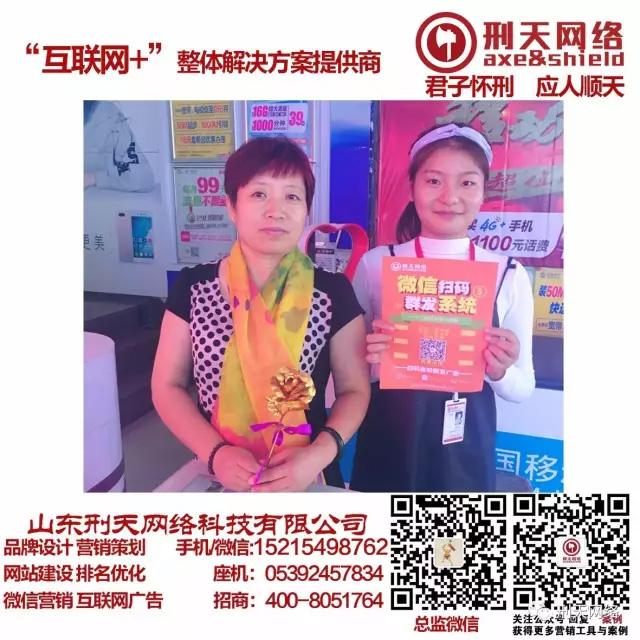 微信广告轰炸机案例中国移动实体店客户