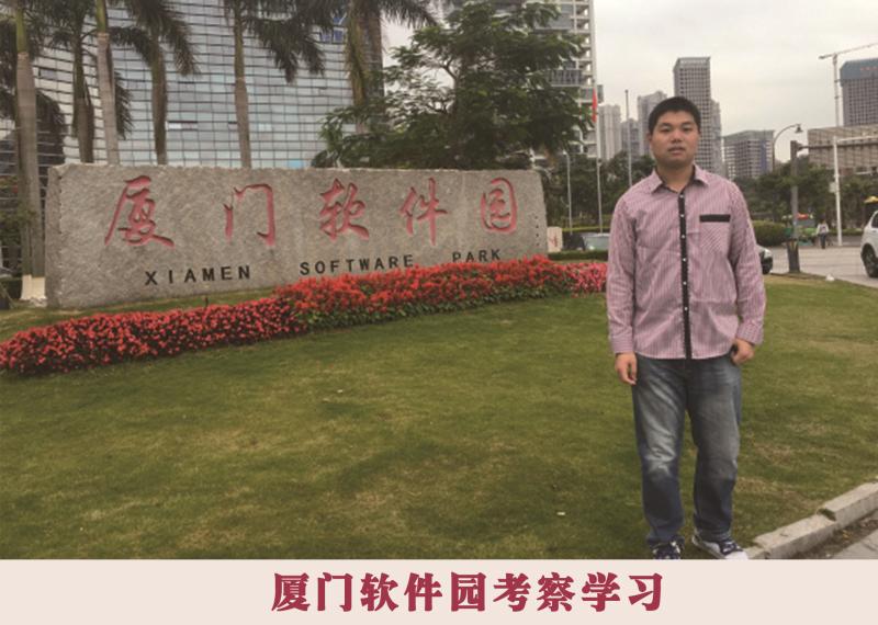 2016厦门软件园游学