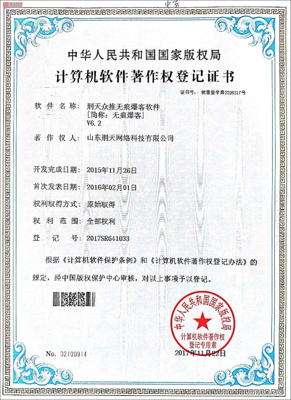 刑天网络办公室实拍刑天众推无痕qy288千亿国际系统软件著作权