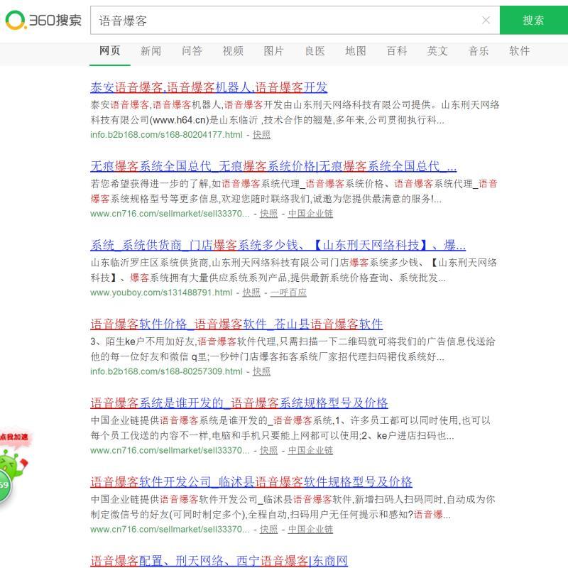 语音qy288千亿国际系统在多个搜索引擎霸屏